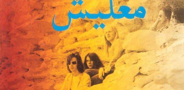 Il rock tedesco e le suggestioni del deserto degli Agitation Free